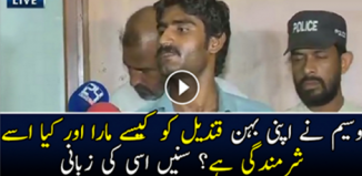 "Qandeel Baloch brother waseem arrested & claim he killed her for ""HONOUR"""